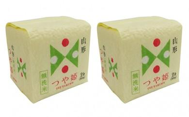 [№5805-1424]山形県産無洗米つや姫キューブ 300g×100
