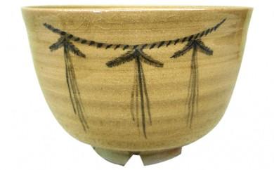 [№5735-0145]虫明焼 注連縄の絵茶碗(黒井博史作)