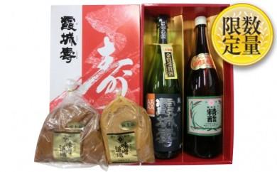 [№5805-1401]「酒・味噌・米酢」山形の自然素材とことんこだわり3点セット