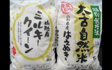 [№5805-1347]29年産・山形産太古自然米はえぬき ・ミルキークィーン計10kg