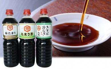 [№5805-1750]庄司久仁蔵商店 山形の「味たまり・たまり酢・めんたれ」1L×3