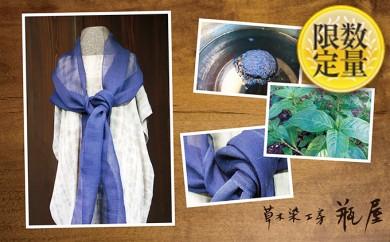 [№5805-1501]藍染めキビソショール