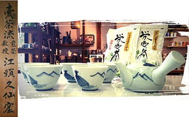 【C006】【ふるさと納税限定】伝統の有田焼と日本茶栽培発祥の栄西茶 190pt