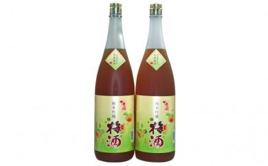 [№5805-1043]秀鳳 梅酒セット