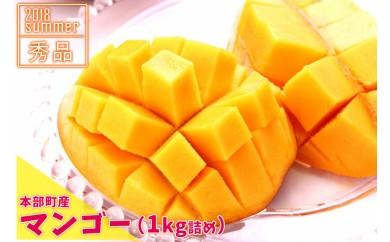 【2018年夏発送】本部町産マンゴー(秀品)(1kg詰め)