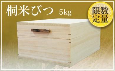 [№5805-1460]桐米びつ 5kg