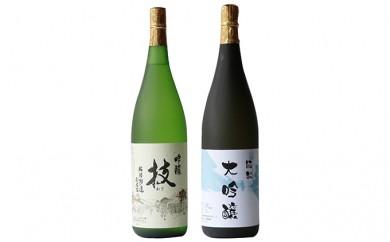 [№5892-0098]聖乃御代 純米大吟醸酒・吟醸酒 2本セット