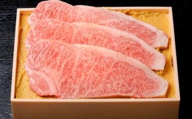 [№5805-1584]山形牛ロース味噌粕漬け480g