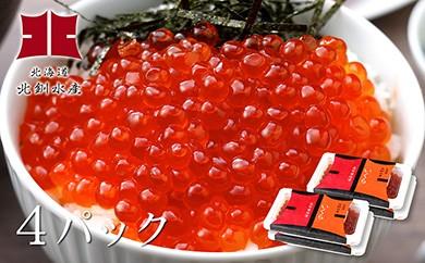 [Ho203-C047]【新物】いくら醤油漬140g4パック(極上昆布醤油造り)