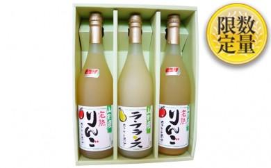 [№5805-1402]ラ・フランスジュース・ふじりんごジュース詰合せ