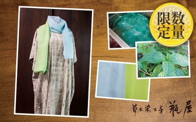 [№5805-1493]二色染めスカーフ 草木染(きはだ染め・生藍染め)