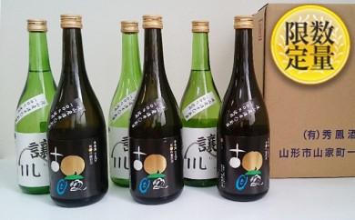 [№5805-1418]滝山の酒「譲川・十八夜」6本セット(やまがた浅野商店Ver.)