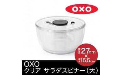 A172 OXO クリア サラダスピナー(大)