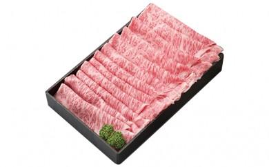 [№5805-1701]㈱くろげ 山形牛ロースすき焼き300g(自家製割り下付き)