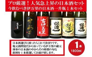 D107プロ厳選!今飲むべき伊万里の日本酒一升瓶1本セット