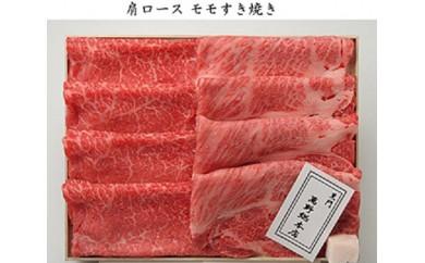 No.097 黒毛和牛すき焼食べ比べセット 計約1.2kg