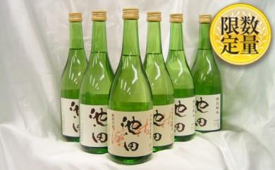 [№5805-1393]純米吟醸 原酒 池田 720ミリ 2本  特別純米 茶ラベル 720ミリ 4本 合計6本セット
