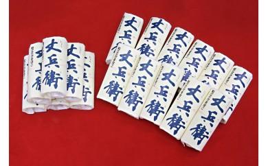 B010 す巻き蒲鉾(17本)