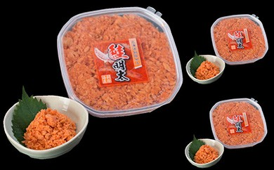 [Ka405-A100]【焼きほぐし鮭と明太子のコラボ】鮭明太90g×3