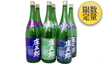 [№5805-1436]日本酒 庄五郎セット