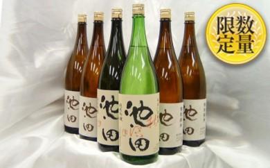 [№5805-1392]純米吟醸 原酒 池田 1800ミリ 2本 特別純米 茶ラベル 1800ミリ 4本 合計6本セット