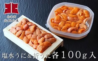 [Ho205-C050]無添加うに100g&折うに100g(えぞばふん)セット