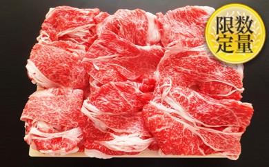 [№5805-1475]山形県産黒毛和牛赤身肉切り落としすき焼用(モモ、肩)450g