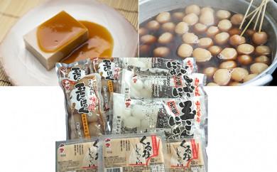 [№5805-1747]ヤマコン食品 山形名物玉こんにゃく・くるみどうふセット3種9品