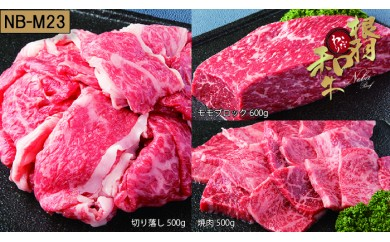 【NB-M23】根羽こだわり和牛セット(モモブロック600g、切り落とし500g、焼肉500g)