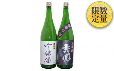 [№5805-1440]秀鳳 日本酒 吟醸セット