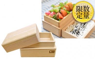 [№5805-1655]木製2段弁当箱 国産桐を使った白木の弁当箱