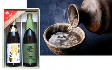 [№5805-1722]山形銘酒 男山 山形の酒米2本セット(酒未来・壺天各720ml)