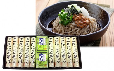 [№5805-1739]酒井製麺所 山形秘伝の味 こんにゃくそば詰合せ150g×10袋