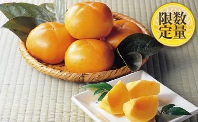 [№5805-1653]山形産 柿(平核無)約7.5㎏36~40個「ご家庭用」