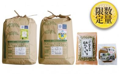 [№5805-1553]山形県村木沢産米食べ比べ&豆ご飯にもなる秘伝豆菓子 みそ付