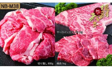 【NB-M38】根羽こだわり和牛セット(サーロイン1kg、切り落とし800g、焼肉1kg)