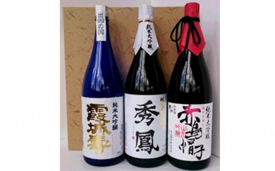 [№5805-1165]『蔵元の逸品』純米大吟醸セット