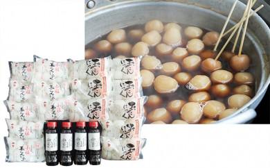 [№5805-1745]老舗の味がすぐに作れる 山形名物玉こんにゃくセット3種20品