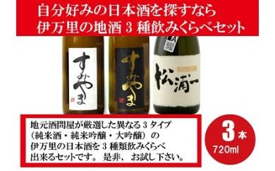 D116自分好みの日本酒を探すなら伊万里の地酒3種飲み比べ