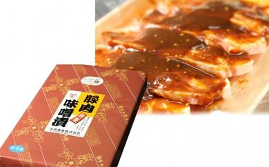 [№5805-1682]吉田畜産 1番人気 蔵王樹氷三元豚味噌漬け65g×15枚