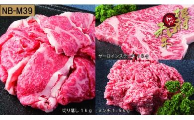 【NB-M39】根羽こだわり和牛セット(サーロイン1kg、切り落とし1kg、ミンチ1.5kg)