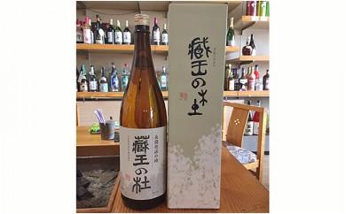 1-324 蔵王の杜 1升ビン(1・8L)1本
