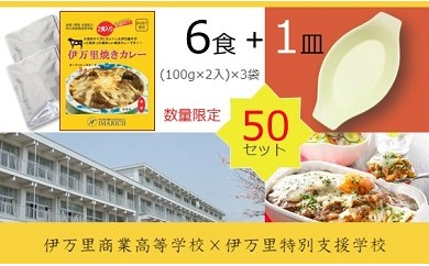 G061【伊万里焼きカレー】6食+専用皿 ★30セット限定