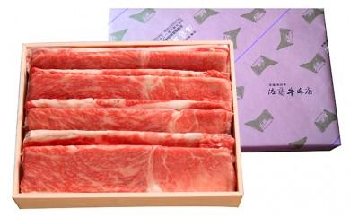 [№5805-1686]佐藤牛肉店 山形県産牛モモカタすき焼用600g