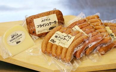 [№5889-0140]酪農の町 北海道 中標津町産チーズ・ソーセージ詰合せ
