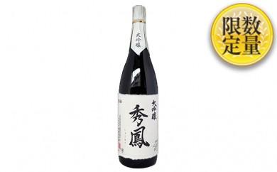 [№5805-1439]秀鳳 日本酒 大吟醸 奥伝