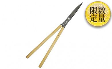 [№5805-1547]山形打刃物 刈込鋏・刃の長さ195mm