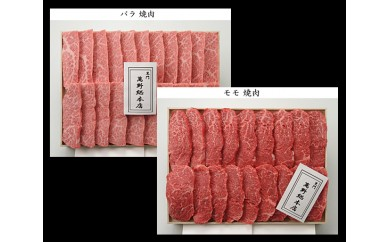 No.093 黒毛和牛あみ焼用 計約800g