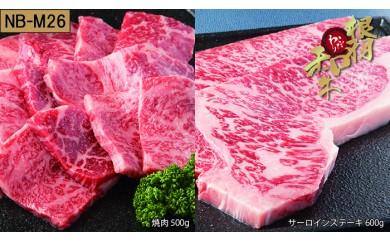 【NB-M26】根羽こだわり和牛セット(サーロイン600g、焼肉500g)