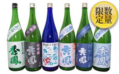 [№5805-1435]秀鳳 日本酒 山形県産米6本セット